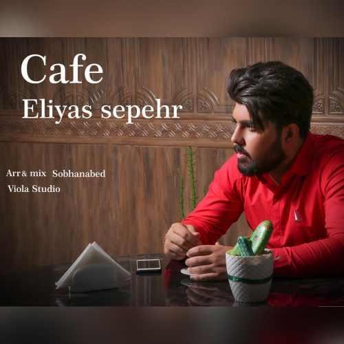 دانلود آهنگ جدید الیاس سپهر بنام کافه