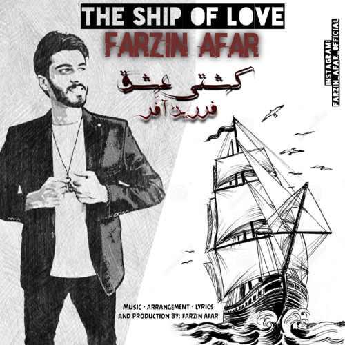 دانلود آهنگ جدید فرزین آفَر بنام کشتی عشق