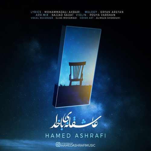دانلود آهنگ جدید حامد اشرفی بنام عاشقانه ای با خدا