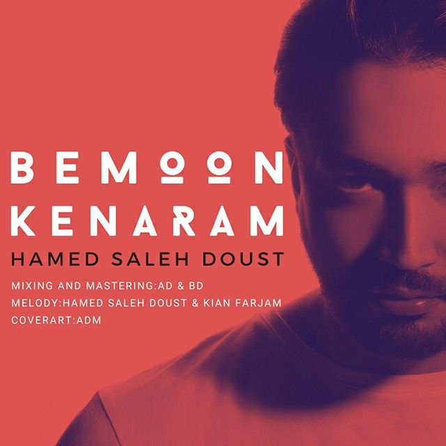دانلود آهنگ جدید حامد صالح دوست بنام بمون کنارم