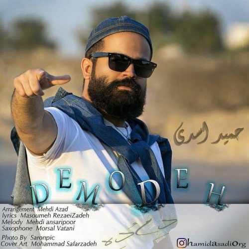 دانلود آهنگ جدید حمید اسدی بنام دموده