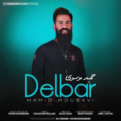 دانلود آهنگ جدید حمید موسوی بنام دلبر