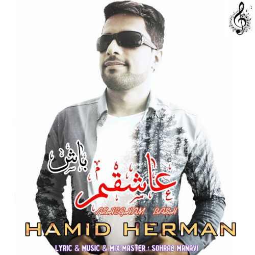 دانلود آهنگ جدید حمید هرمان بنام عاشقم باش