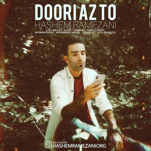 دانلود آهنگ جدید هاشم رمضانی بنام دوری از تو