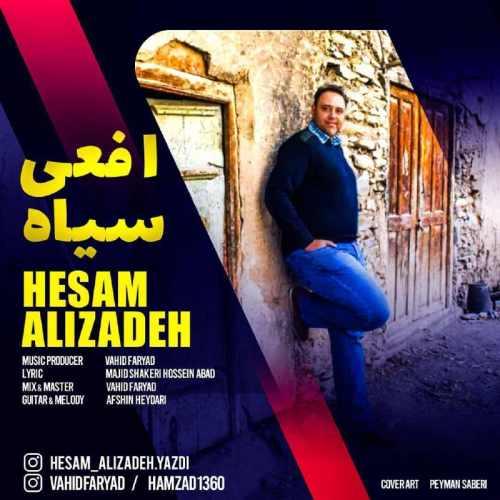 دانلود آهنگ جدید حسام علیزاده بنام افعی سیاه