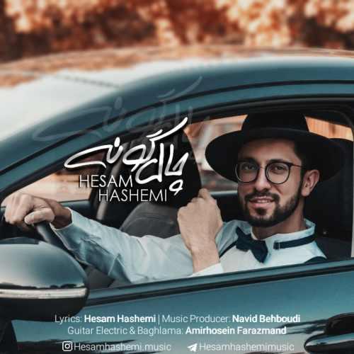 دانلود آهنگ جدید حسام هاشمی بنام چال گونه