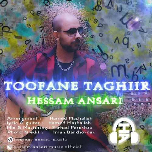 دانلود آهنگ جدید حسام انصاری بنام طوفان تغییر