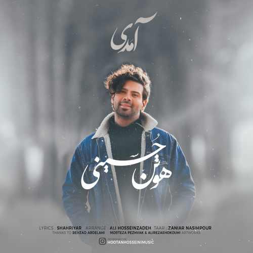 دانلود آهنگ جدید هوتن حسینی بنام آمدی