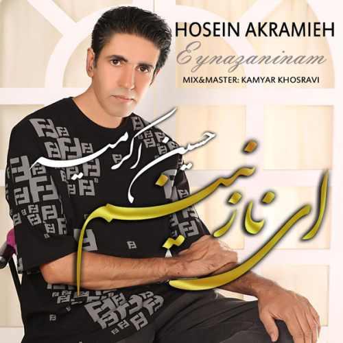 آهنگ جدید حسین اکرمیه بنام ای نازنینم