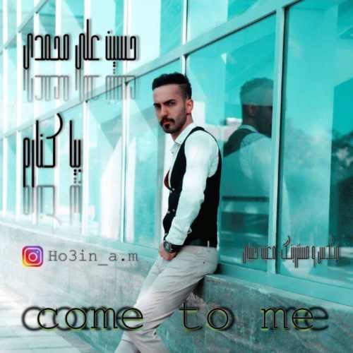 دانلود آهنگ جدید حسین علی محمدی بنام بیا کنارم
