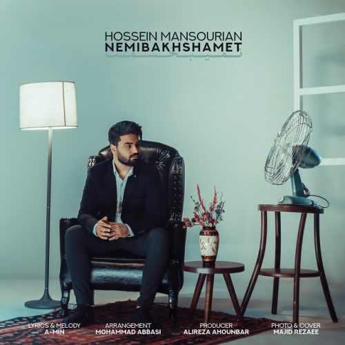دانلود آهنگ جدید حسین منصوریان بنام نمیبخشمت