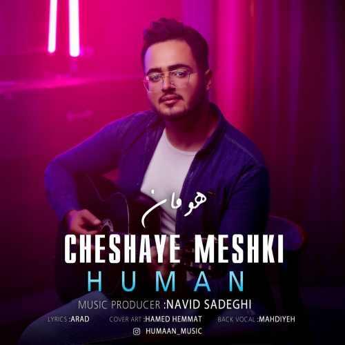 دانلود آهنگ جدید هومان بنام چشای مشکی