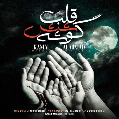 دانلود آهنگ جدید کمال آل احمد بنام قلب شش گوشه