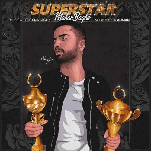 دانلود آهنگ جدید ماهان بغدادی بنام سوپر استار