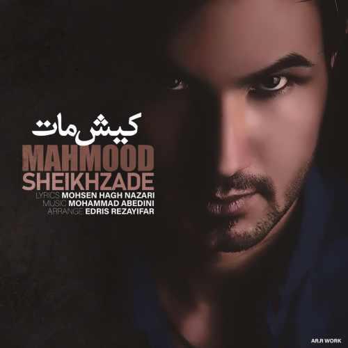 دانلود آهنگ جدید محمود شیخ زاده بنام کیش مات