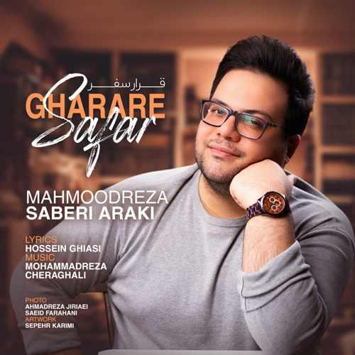 دانلود آهنگ جدید محمودرضا صابری اراکی بنام قرار صفر