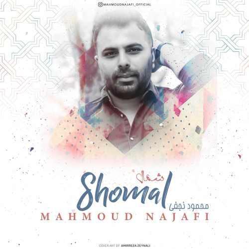 دانلود آهنگ جدید محمود نجفی بنام شمال