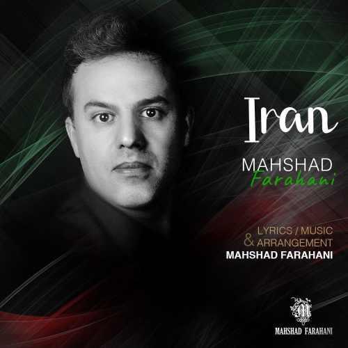 دانلود آهنگ جدید مهشاد فراهانی بنام ایران