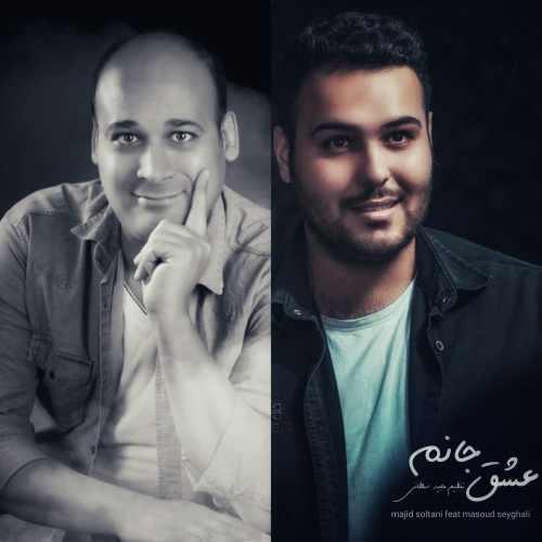 دانلود آهنگ جدید مجید سلطانی و مسعود صیقلی بنام عشق جانم