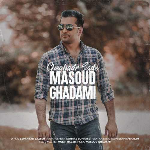 دانلود آهنگ جدید مسعود قدمی بنام چقدر ساده