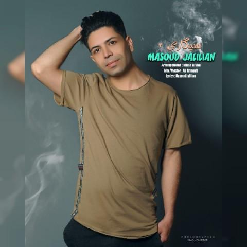 دانلود آهنگ جدید مسعود جلیلیان بنام سیگاری 2