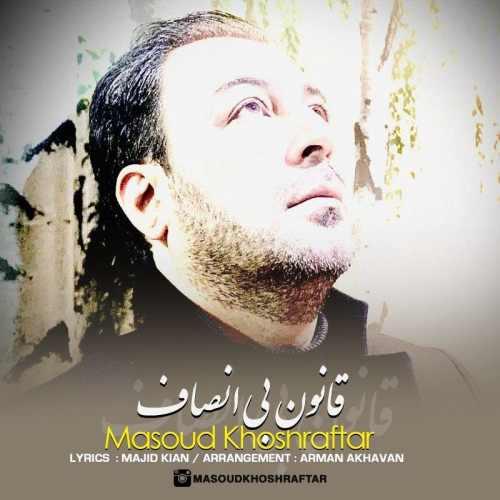 دانلود آهنگ جدید مسعود خوش رفتار بنام قانون بی انصاف