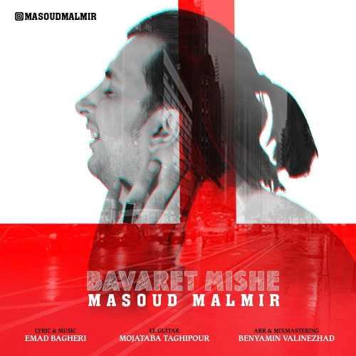 دانلود آهنگ جدید مسعود مالمیر بنام باورت میشه