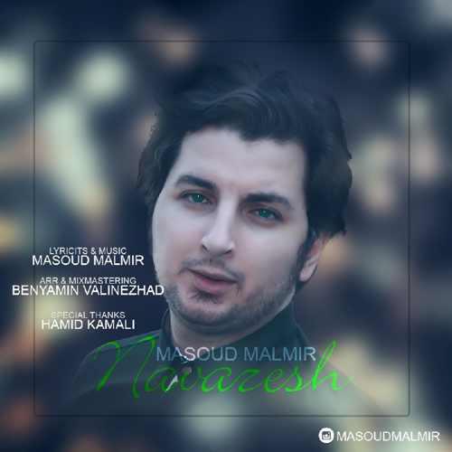 دانلود آهنگ جدید مسعود مالمیر بنام نوازش