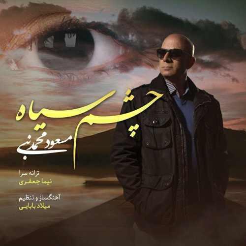 دانلود آهنگ جدید مسعود محمدنبی بنام چشم سیاه