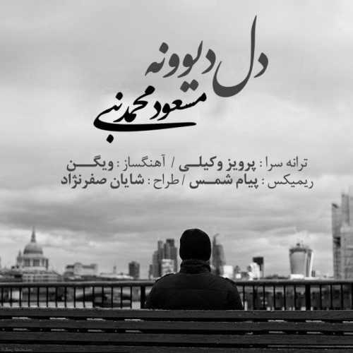 دانلود آهنگ جدید مسعود محمدنبی بنام دل دیوونه