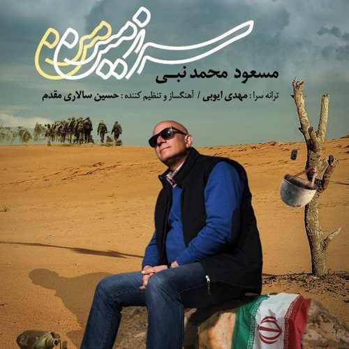 آهنگ جدید مسعود محمد نبی بنام سرزمین من