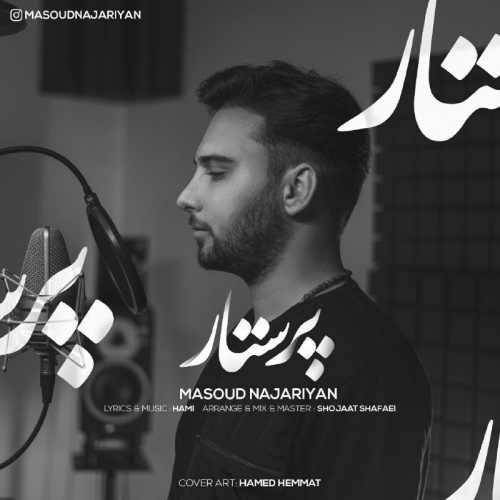 دانلود آهنگ جدید مسعود نجاریان بنام پرستار