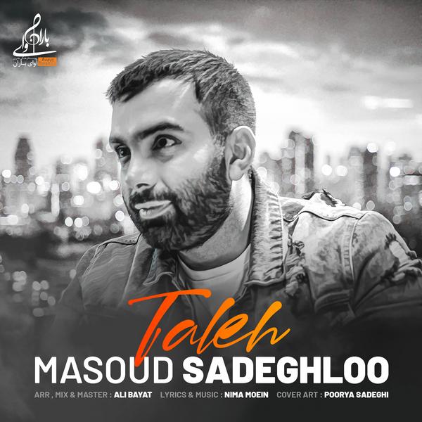 دانلود آهنگ جدید مسعود صادقلو بنام تله