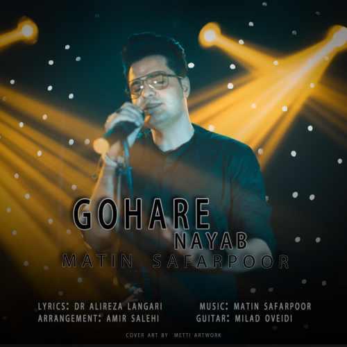 دانلود آهنگ جدید متین صفرپور بنام گوهر نایاب