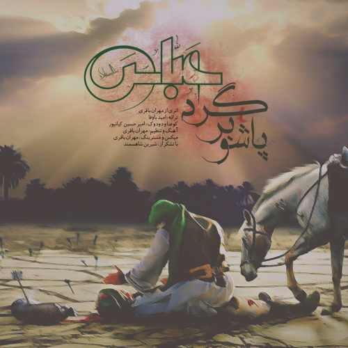 دانلود آهنگ جدید مهران باقری بنام پاشو برگرد عباس