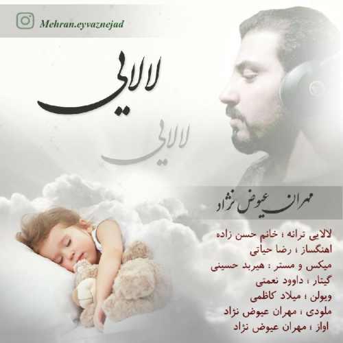 دانلود آهنگ جدید مهران عیوض نژاد بنام لالایی