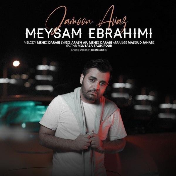 دانلود آهنگ جدید میثم ابراهیمی بنام جامون عوض