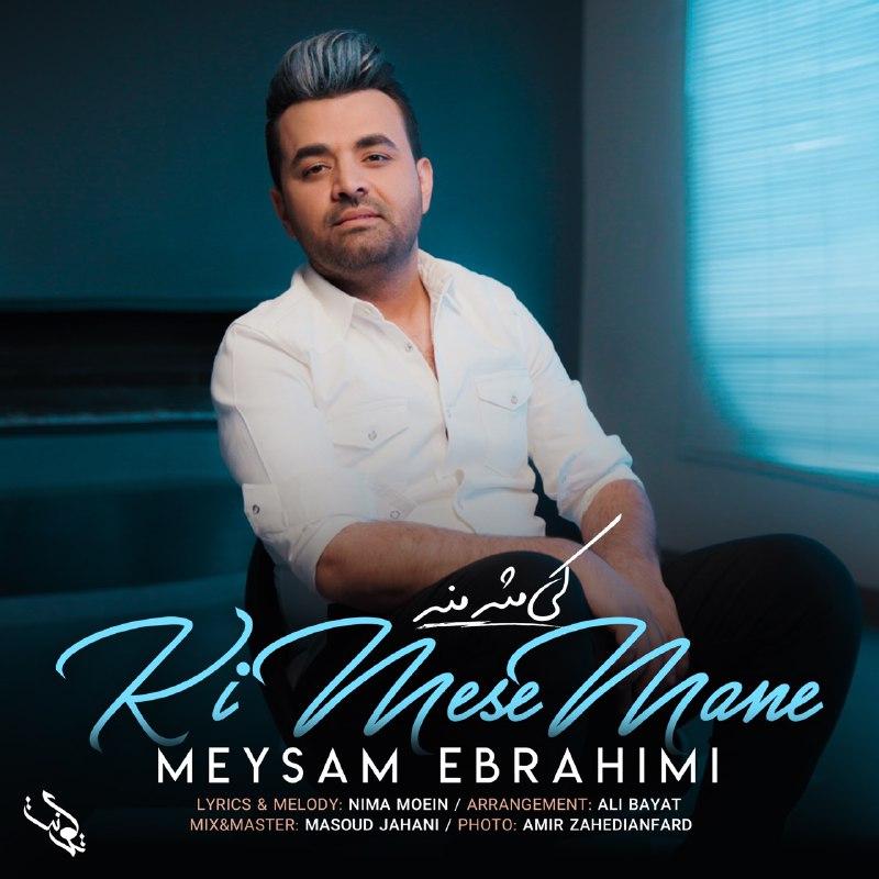 دانلود آهنگ جدید میثم ابراهیمی بنام کی مثه منه