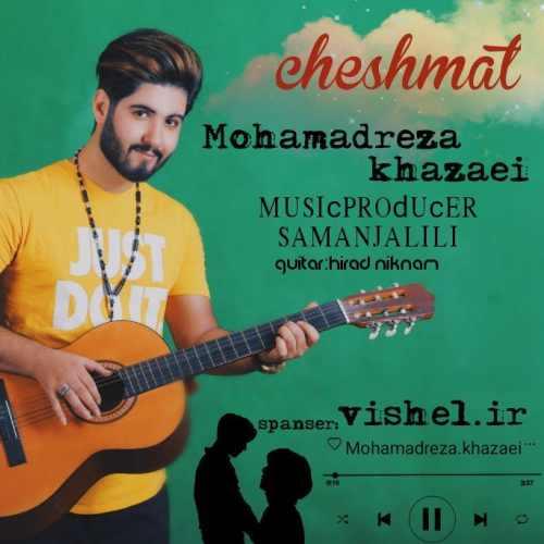 دانلود آهنگ جدید محمدرضا خزایی بنام چشمات
