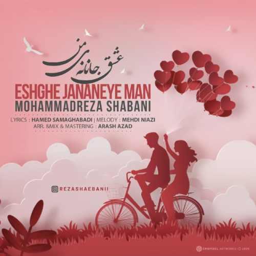 دانلود آهنگ جدید محمدرضا شعبانی بنام عشق جانانه ی من