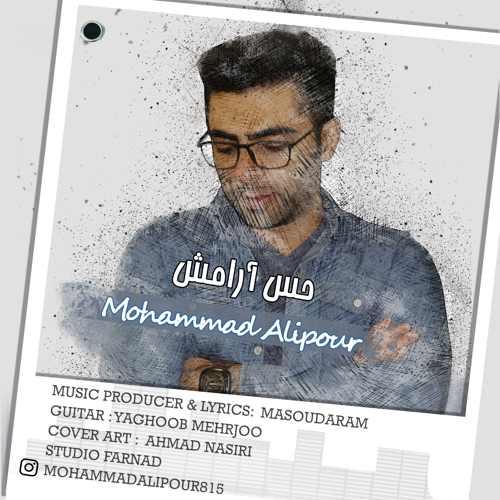 دانلود آهنگ جدید محمد علیپور بنام حس آرامش