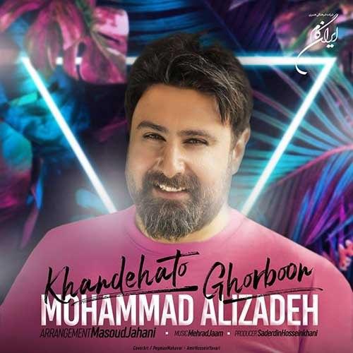دانلود آهنگ جدید محمد علیزاده بنام خنده هاتو قربون