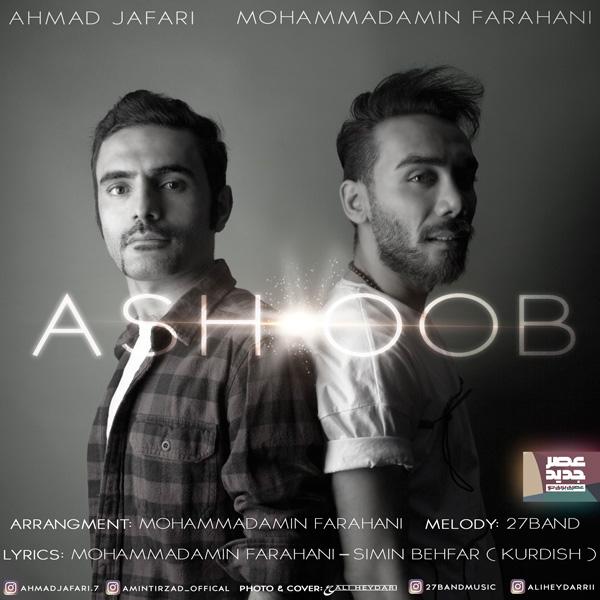 دانلود آهنگ جدید محمدامین فراهانی و احمد جعفری بنام آشوب