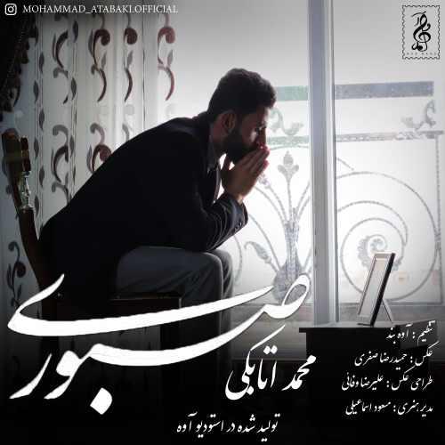 دانلود آهنگ جدید محمد اتابکی بنام صبوری