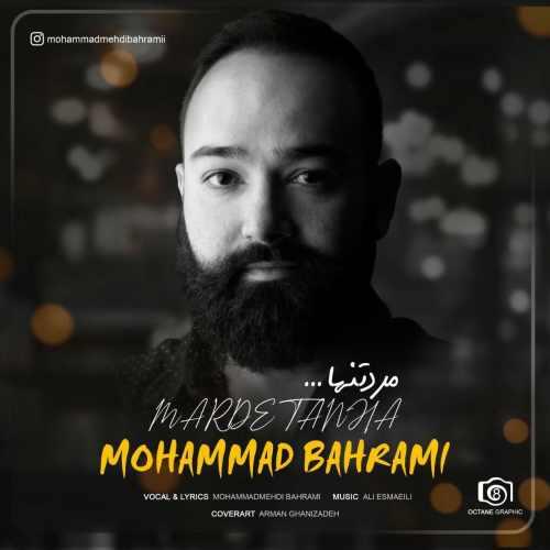 دانلود آهنگ جدید محمد بهرامی بنام مرد تنها