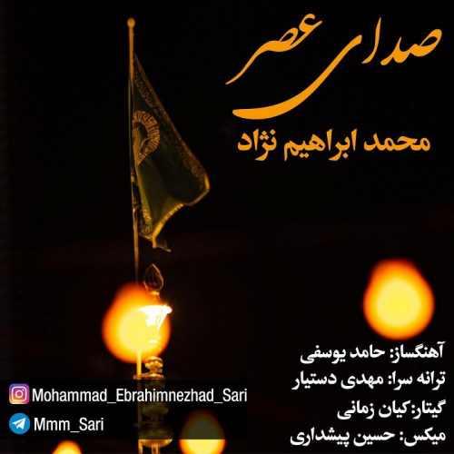 دانلود آهنگ جدید محمد ابراهیم نژاد بنام صدای عصر