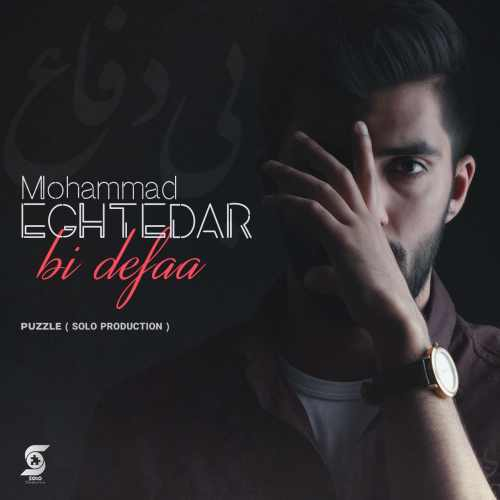 دانلود آهنگ جدید محمد اقتدار بنام بی دفاع
