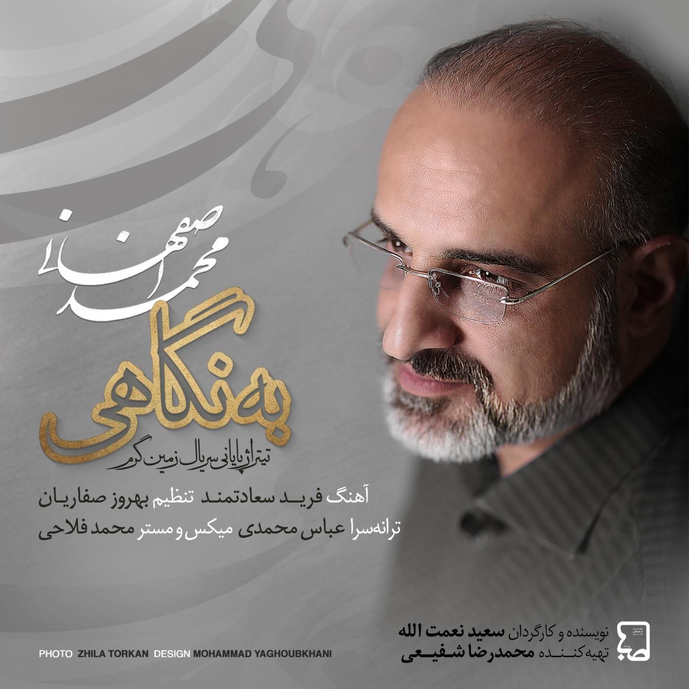 دانلود آهنگ جدید محمد اصفهانی بنام به نگاهی