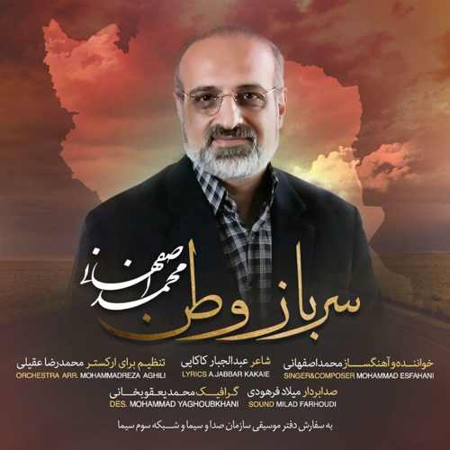 دانلود آهنگ جدید محمد اصفهانی بنام سرباز وطن