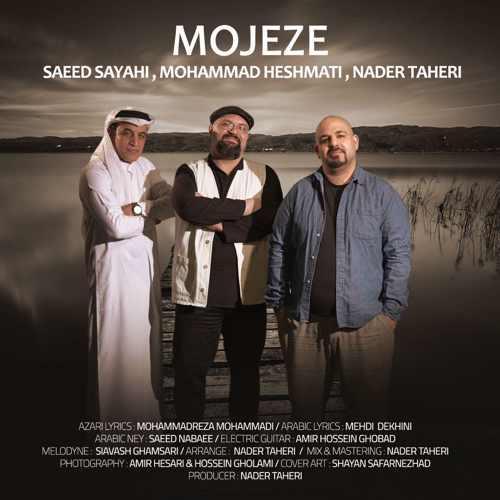 دانلود آهنگ جدید محمد حشمتی و نادر طاهری و سعید سیاحی بنام معجزه